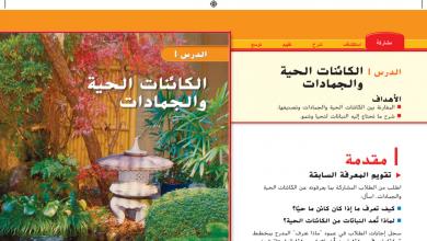 Photo of حل درس الكائنات الحية والجمادات علوم صف ثاني فصل أول