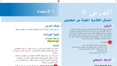 Photo of حل الدرس التاسع المسائل الكلامية المكونة من خطوتين رياضيات صف ثاني فصل أول