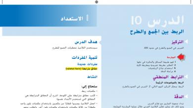 Photo of حل درس الربط بين الجمع والطرح رياضيات صف ثاني فصل أول