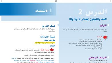 Photo of حل درس العد بالتجاوز بمقدار 2 و5 و10 رياضيات صف ثاني فصل أول