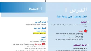 Photo of حل درس العد بالتجاوز على لوحة المئة رياضيات صف ثاني فصل أول
