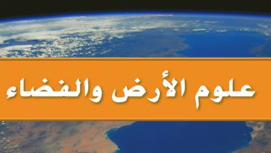 Photo of دليل المعلم وحدة استعمال موارد الأرض علوم صف خامس فصل أول