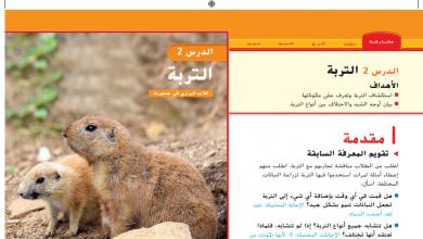 Photo of حل درس التربة علوم صف ثالث فصل ثاني