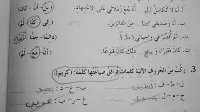 Photo of حل درس الأقدام الطائرة لغة عربية صف ثالث فصل أول