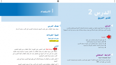 Photo of حل درس تقدير الفروق رياضيات صف ثالث فصل أول