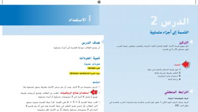 Photo of حل درس القسمة إلى أجزاء متساوية رياضيات صف ثالث فصل أول