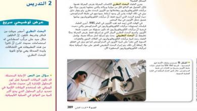 Photo of حل درس البحث العلمي علوم صف تاسع فصل أول