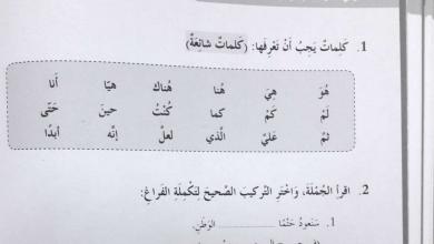 Photo of حل درس شهيد الإمارات الأول لغة عربية صف رابع فصل أول