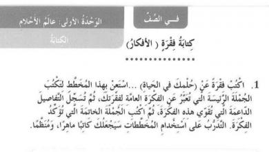 Photo of حل درس كتابة فقرة (حلمك في الحياة) لغة عربية صف ثالث فصل أول