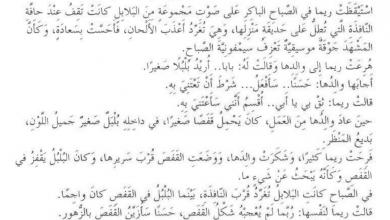 Photo of حل درس النص التطبيقي ريما والبلبل لغة عربية صف ثالث فصل أول