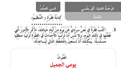 Photo of حل درس كتابة فقرة عن يوم من أيام حياتك لغة عربية صف ثالث فصل أول