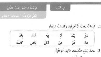 Photo of حل درس شجاعة الاعتذار لغة عربية صف ثالث فصل أول