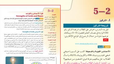 Photo of حل درس قوة الأحماض والقواعد أحياء صف ثاني عشر متقدم فصل أول