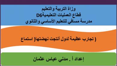 Photo of حل درس الاستماع تجارب عظيمة لدول أنتجت نهضتها لغة عربية صف تاسع فصل أول