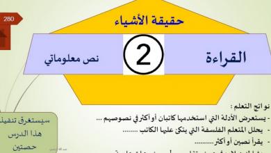 Photo of حل درس حقيقة الأشياء لغة عربية صف ثاني عشر فصل أول