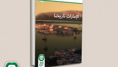 Photo of كتاب النشاط الإمارات تاريخنا 2020 – 2021 دراسات اجتماعية صف سابع الفصول الثلاثة