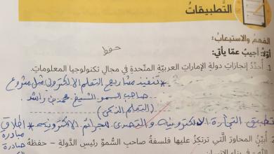 Photo of حل درس التنمية البشرية دراسات اجتماعية صف ثامن فصل أول