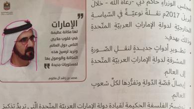 Photo of حل درس القوة الناعمة دراسات اجتماعية صف ثامن فصل أول