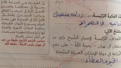 Photo of حل درس سكان العالم دراسات اجتماعية صف ثامن فصل أول