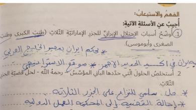 Photo of حل درس قضية الجزر الإماراتية الثلاث المحتلة دراسات اجتماعية صف ثامن فصل أول