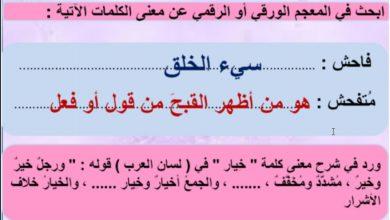 Photo of حل درس حسن الخلق لغة عربية للصف العاشر