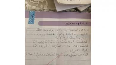 Photo of حل درس (كتابة نص سردي) لغة عربية صف سادس فصل أول