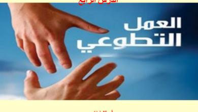 Photo of حل درس العمل التطوعي مع الحل لغة عربية صف سادس فصل أول