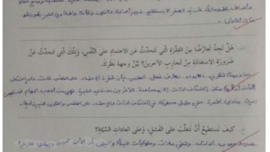 Photo of حل درس القدرات الكامنة لغة عربية صف ثامن فصل أول