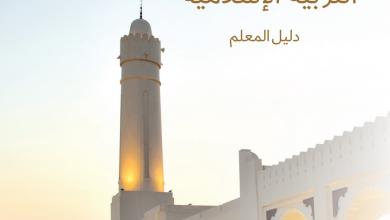 Photo of دليل المعلم تربية إسلامية 2020 – 2021 صف تاسع فصل أول