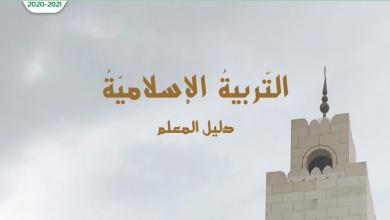 Photo of دليل المعلم تربية إسلامية 2020 – 2021 صف ثامن فصل أول