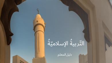 Photo of دليل المعلم تربية إسلامية 2020 – 2021 صف حادي عشر فصل أول