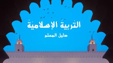 Photo of دليل المعلم تربية إسلامية 2020 – 2021 صف سابع فصل أول