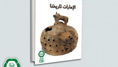 Photo of كتاب النشاط الإمارات تاريخنا (2) 2020 – 2021 دراسات اجتماعية صف ثامن