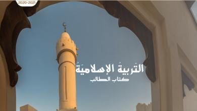 Photo of كتاب الطالب تربية إسلامية 2020 – 2021 صف حادي عشر فصل أول