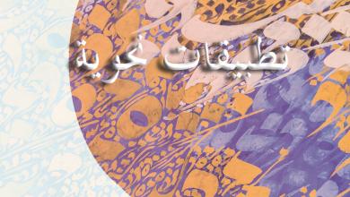 Photo of كتاب التطبيقات النحوية لغة عربية للصفوف سادس – سابع – ثامن