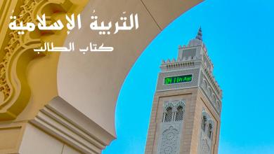 Photo of كتاب الطالب 2020 -2021 تربية إسلامية صف سادس فصل أول