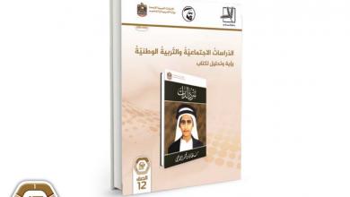 Photo of دليل المعلم دراسات اجتماعية 2020 – 2021 صف ثاني عشر فصل أول
