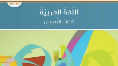 Photo of كتاب النصوص 2020 – 2021 لغة عربية صف عاشر
