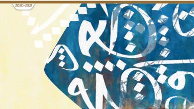 Photo of كتاب التطبيقات اللغوية 2020 – 2021 لغة عربية صف عاشر فصل أول