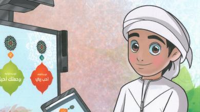 Photo of كتاب الطالب 2020 – 2021 تربية إسلامية صف أول فصل أول