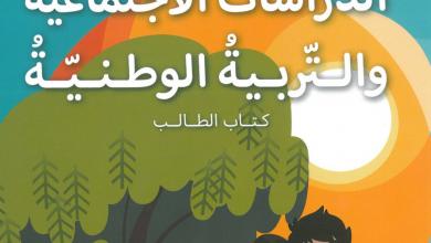 Photo of كتاب الطالب 2020 – 2021 دراسات اجتماعية صف أول فصل أول