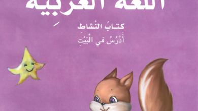Photo of كتاب النشاط 2020 – 2021 لغة عربية صف أول فصل أول