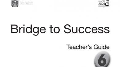 Photo of دليل المعلم لغة إنجليزية صف سادس فصل أول