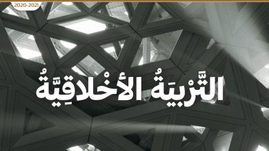 Photo of دليل المعلم تربية أخلاقية 2020 – 2021 صف ثاني عشر فصل أول