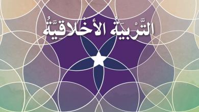 Photo of كتاب الطالب تربية أخلاقية 2020 – 2021 صف سادس فصل أول