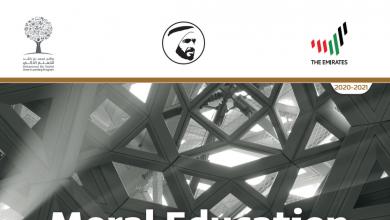 Photo of كتاب الطالب تربية أخلاقية 2020 – 2021 منهج إنجليزي صف ثاني عشر فصل أول