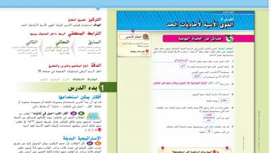 Photo of حل درس القوى الأسية لأحاديات الحد رياضيات صف ثامن فصل أول