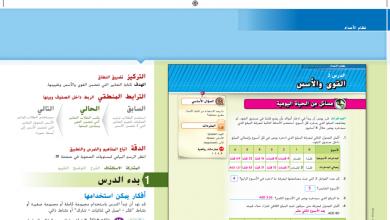 Photo of حل درس القوى والأسس رياضيات صف ثامن فصل أول