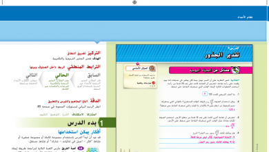 Photo of حل درس تقدير الجذور رياضيات صف ثامن فصل أول