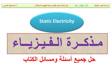 Photo of حل وحدة الكهرباء الساكنة فيزياء صف ثاني عشر متقدم فصل أول